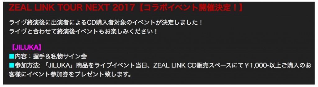 名古屋●ell.FITS ALL(ZEAL LINK TOUR)