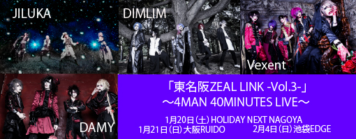 名古屋●HOLIDAY NEXT(4マン)