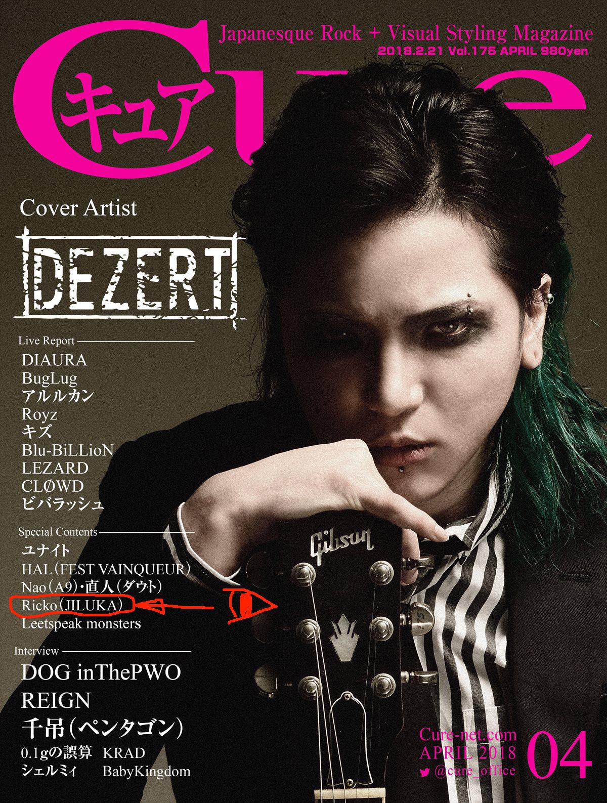 Cure175_DEZERT_R*