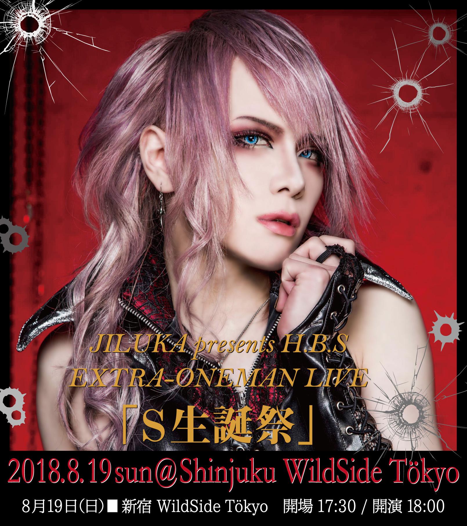 新宿●WIldSide Tokyo(※EXTRAワンマン)