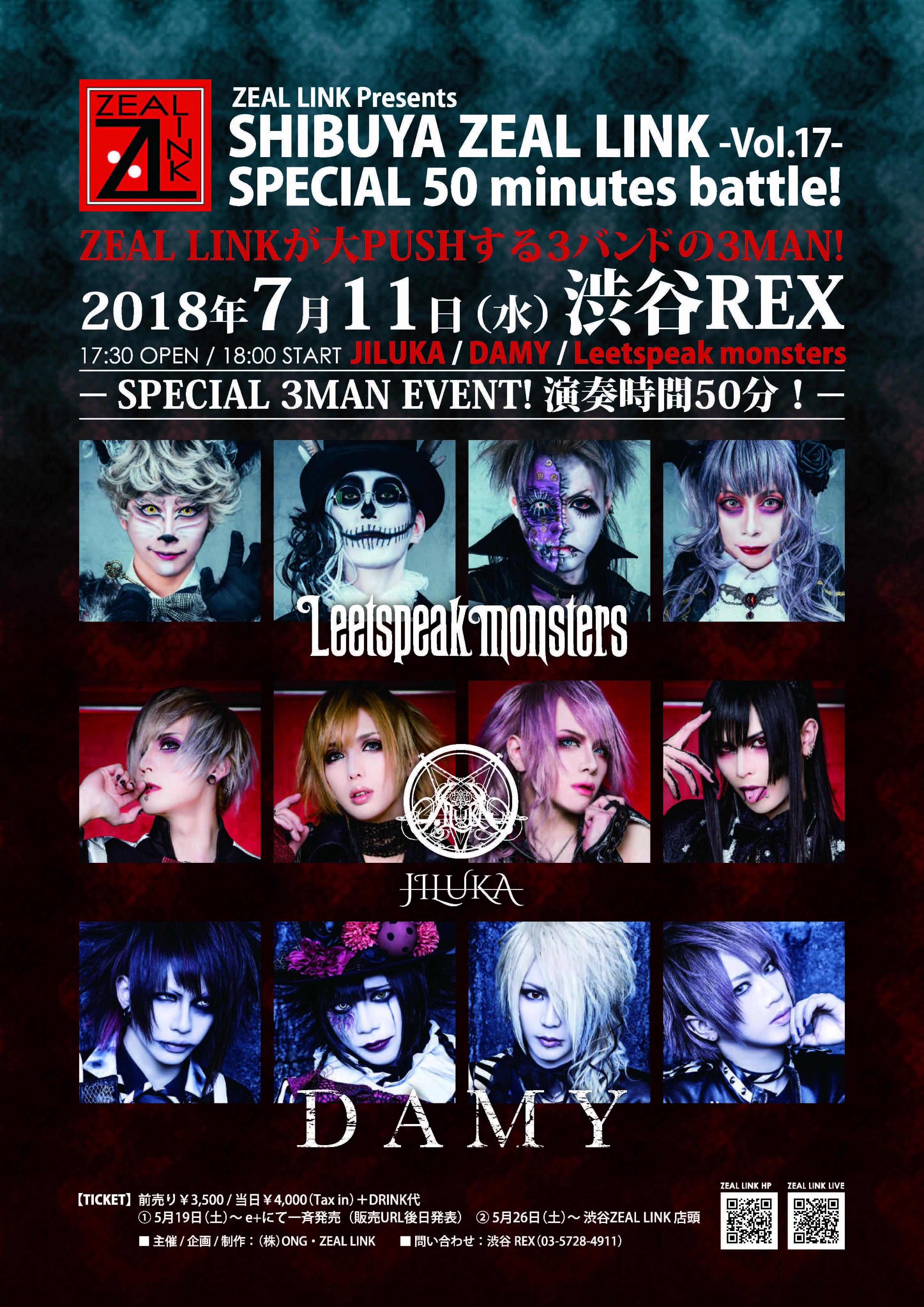 渋谷●REX
