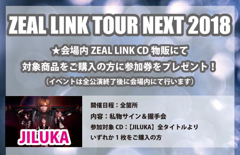 ZLTN2018終演後イベント_JILUKA