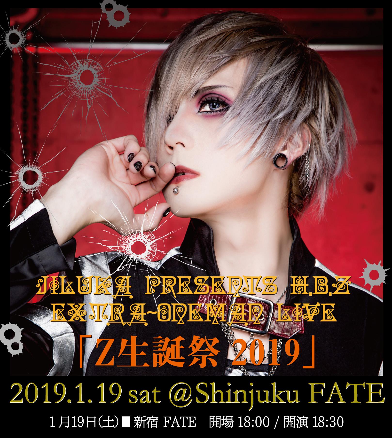 新宿●FATE(※EXTRAワンマン)