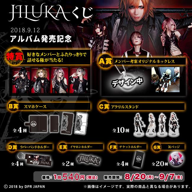pr_JILUKAkuji_告知用画像540