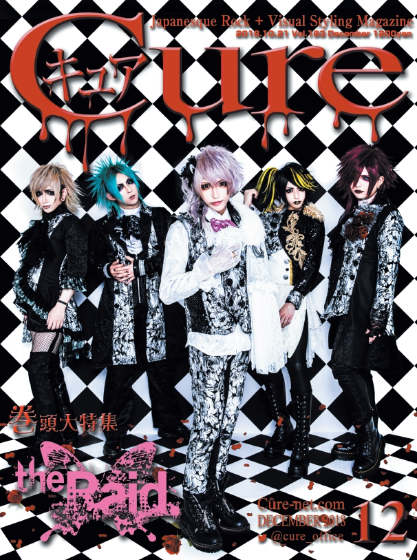 cure183_cover(front)