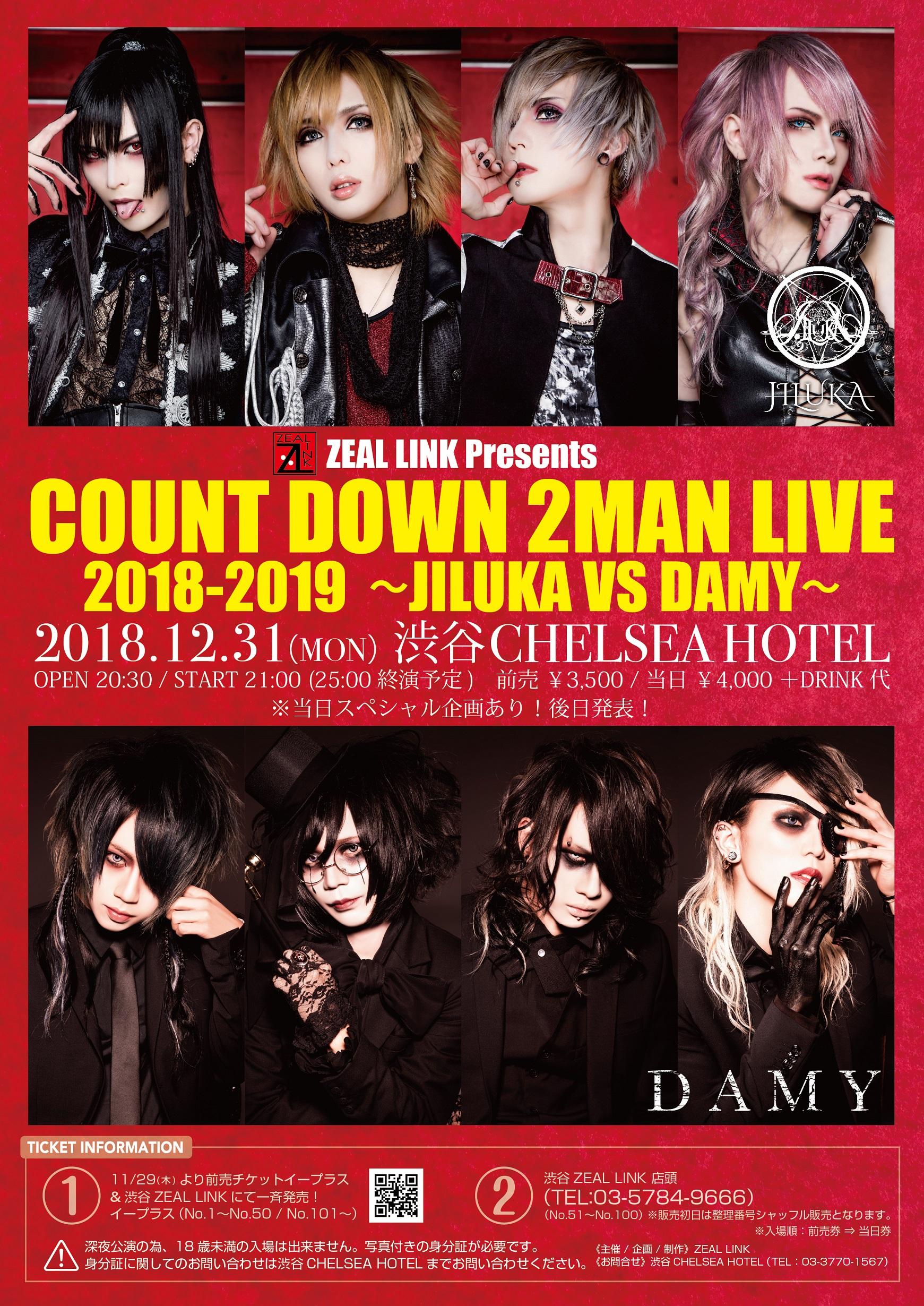渋谷CHELSEA HOTEL