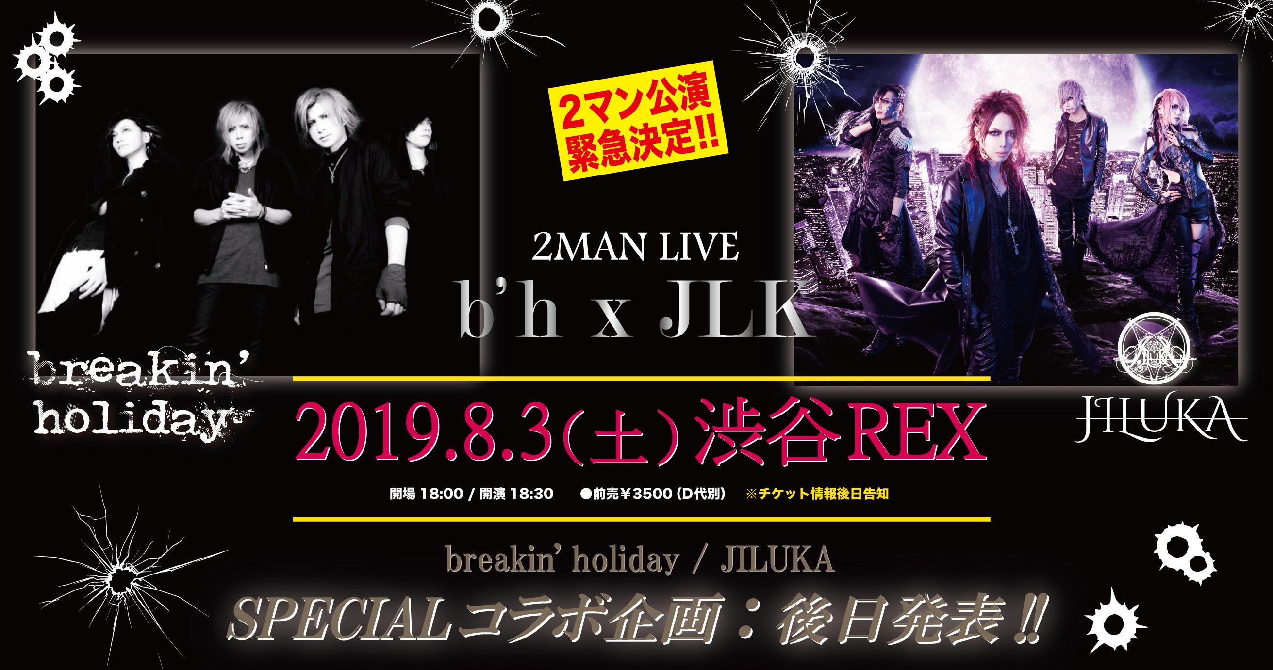 渋谷●REX(2マン)