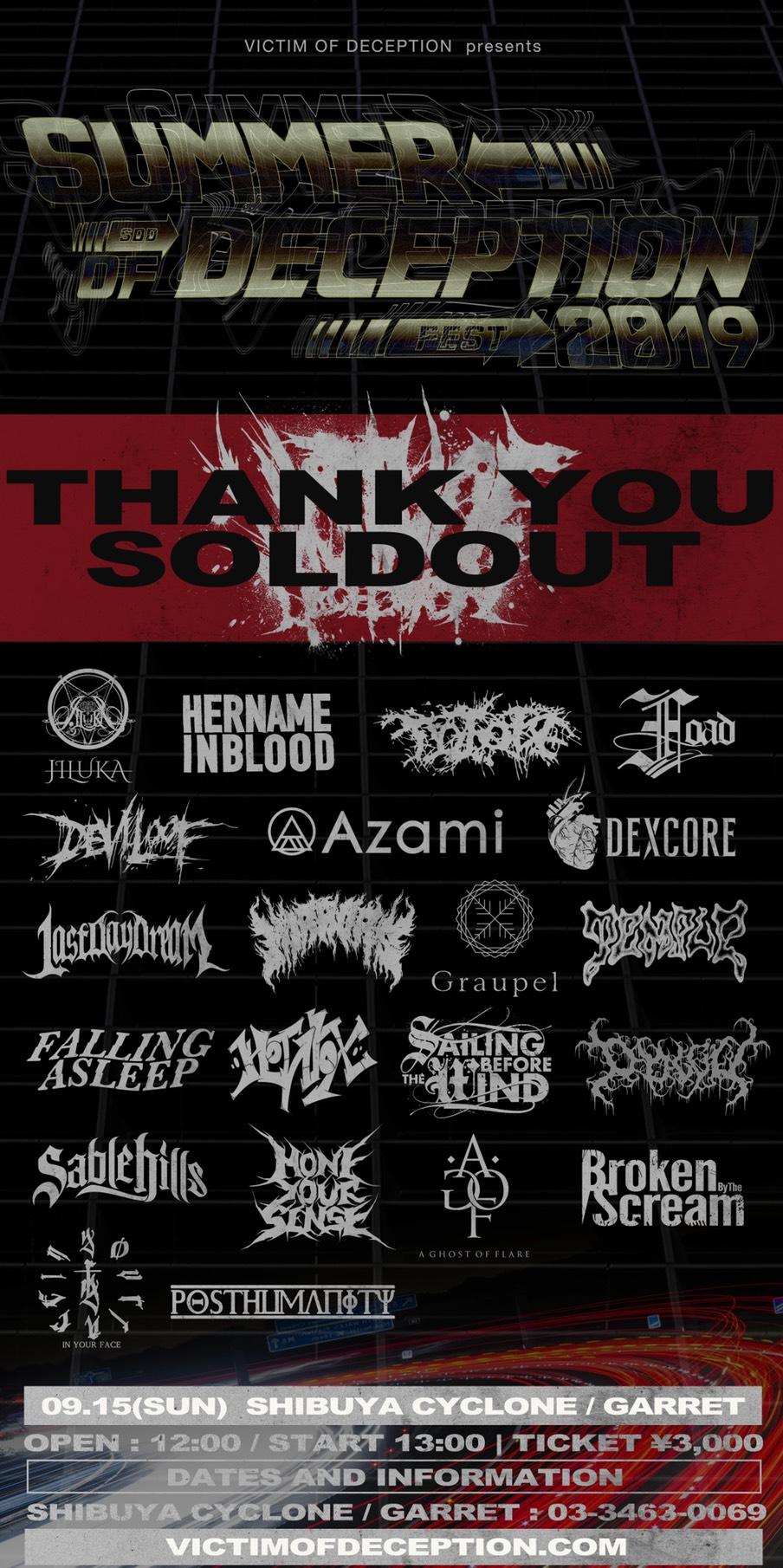 SOD2019_soldout