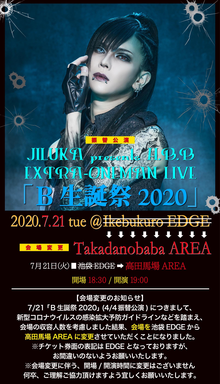 HBB2020_振替0721_2