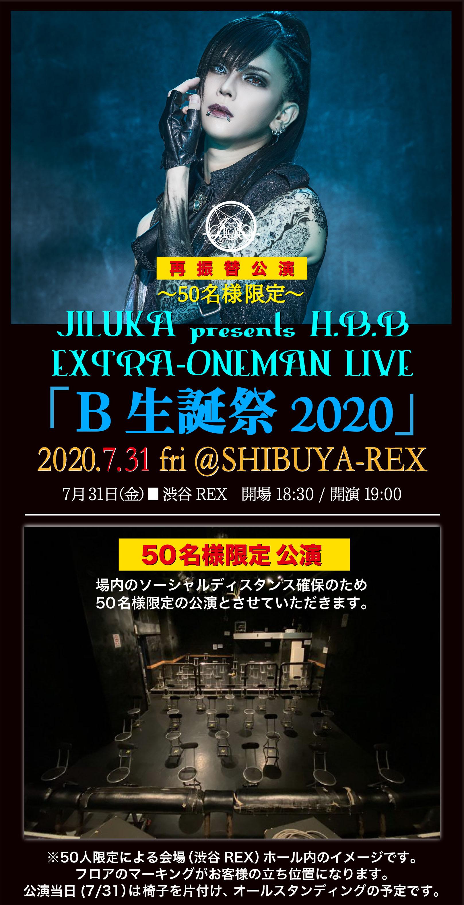 200731rex_50人限定