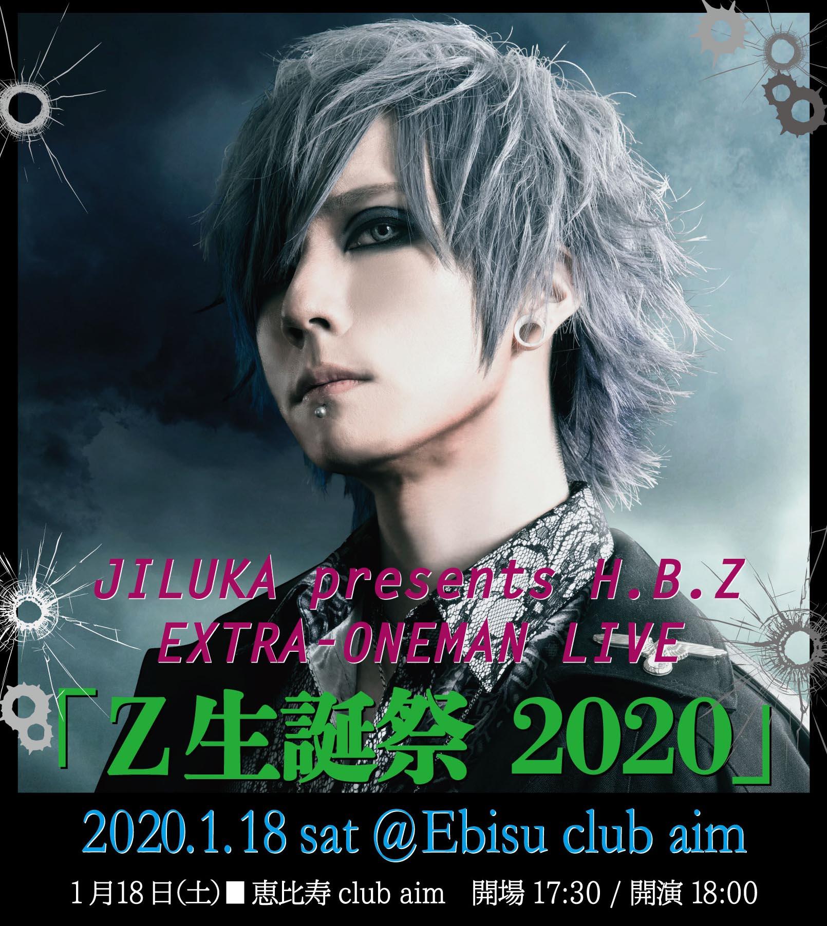 HBRZ2018