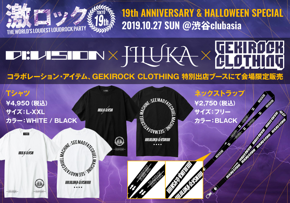 division_jiluka_clothing