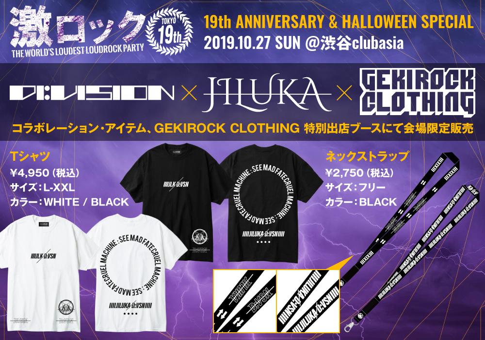 division_jiluka_clothing