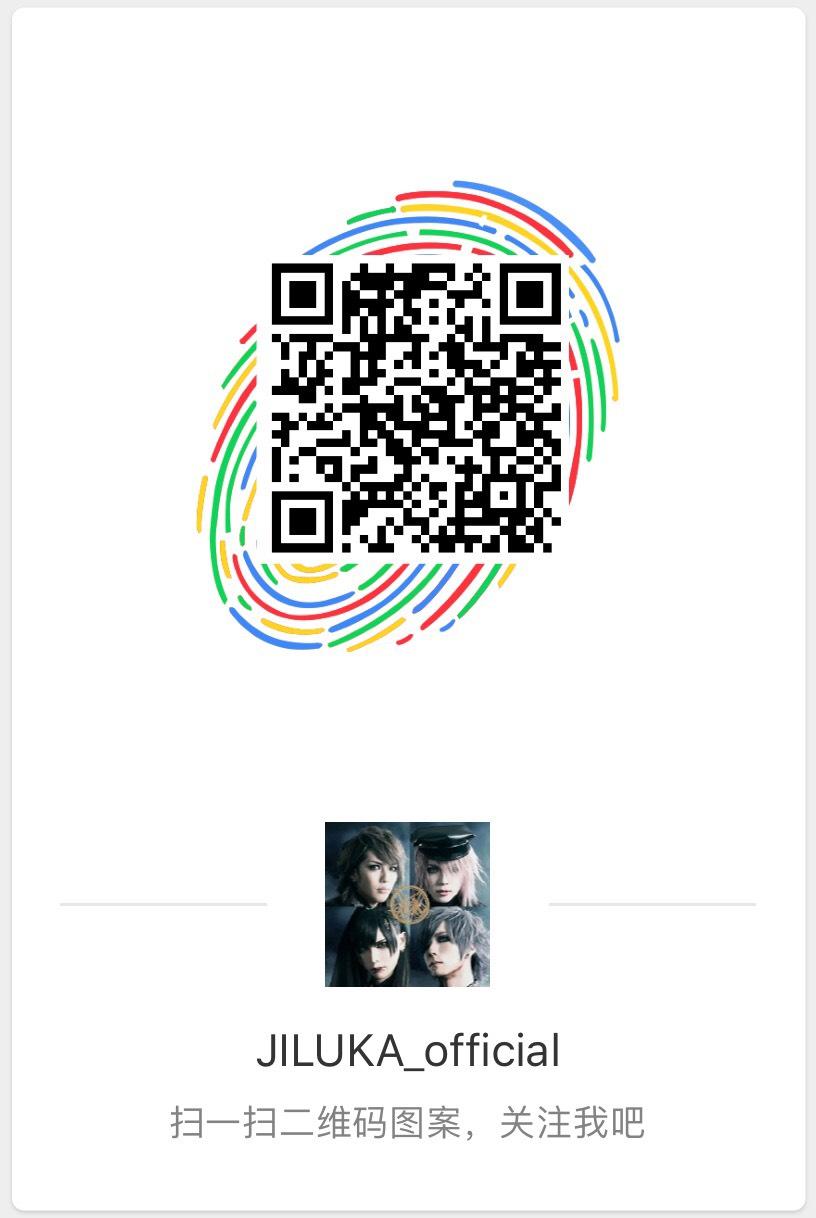 JILUKA_Weibo_QR