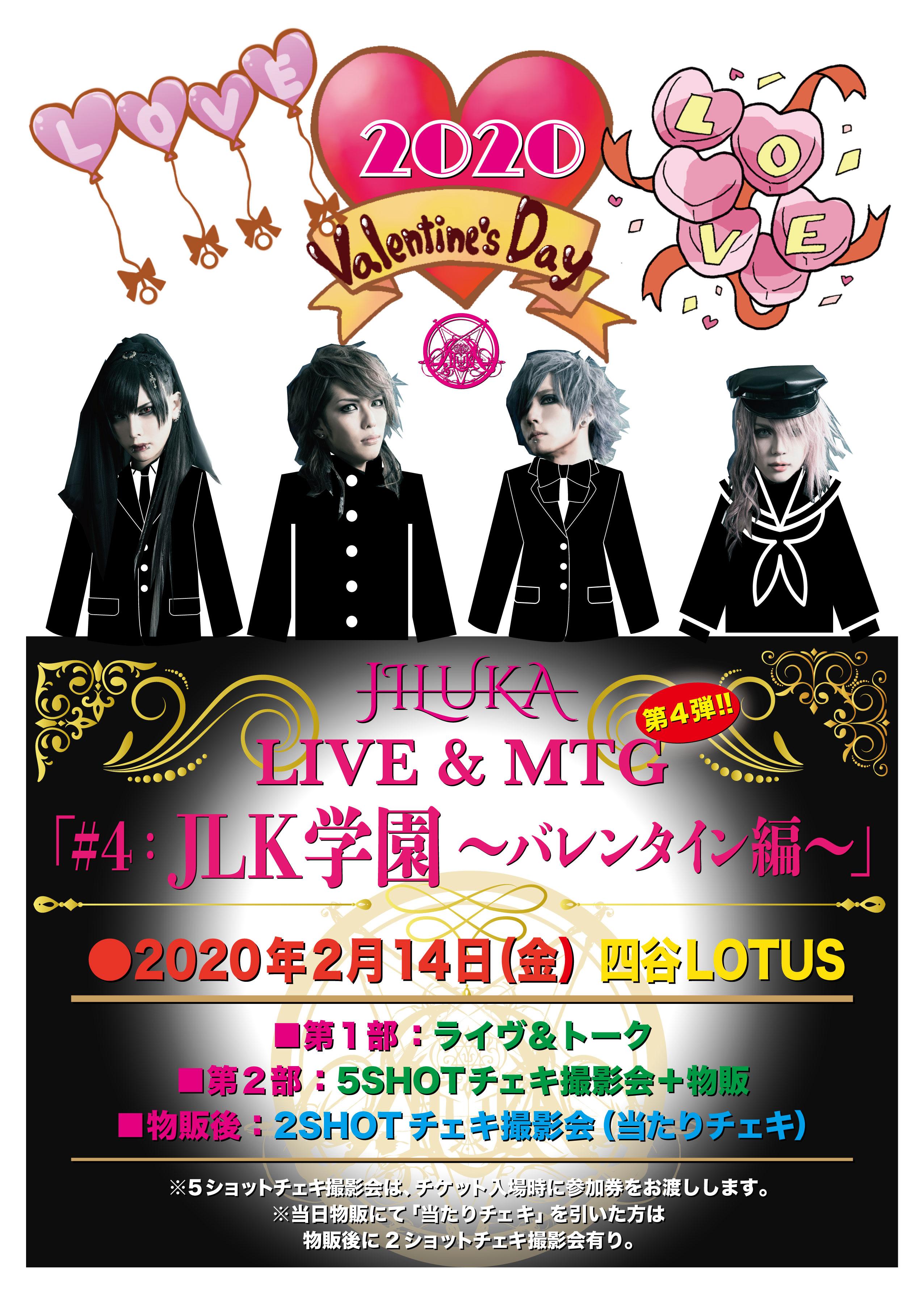 四谷●LOTUS(LIVE&MTG)
