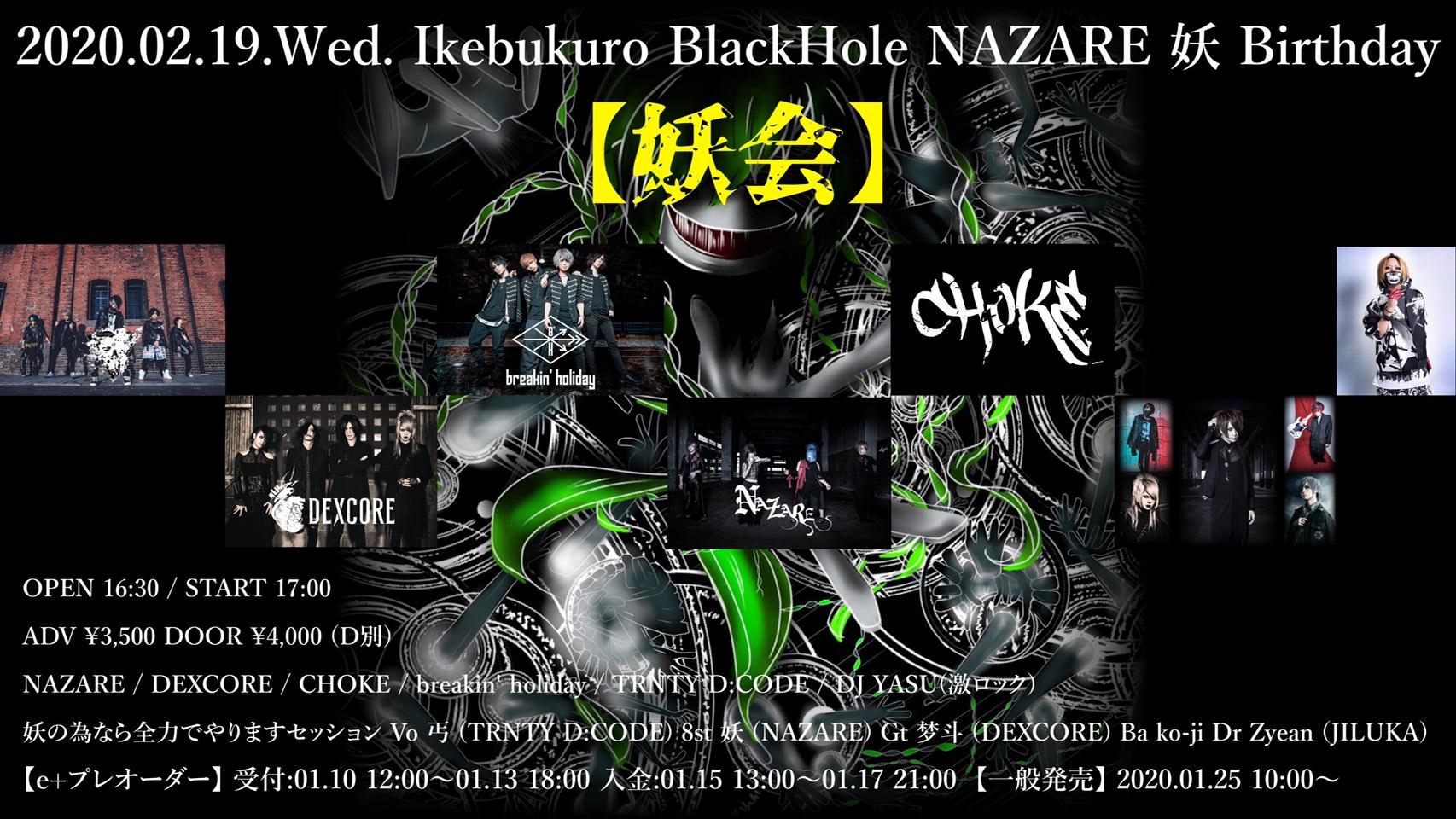 池袋●BlackHole