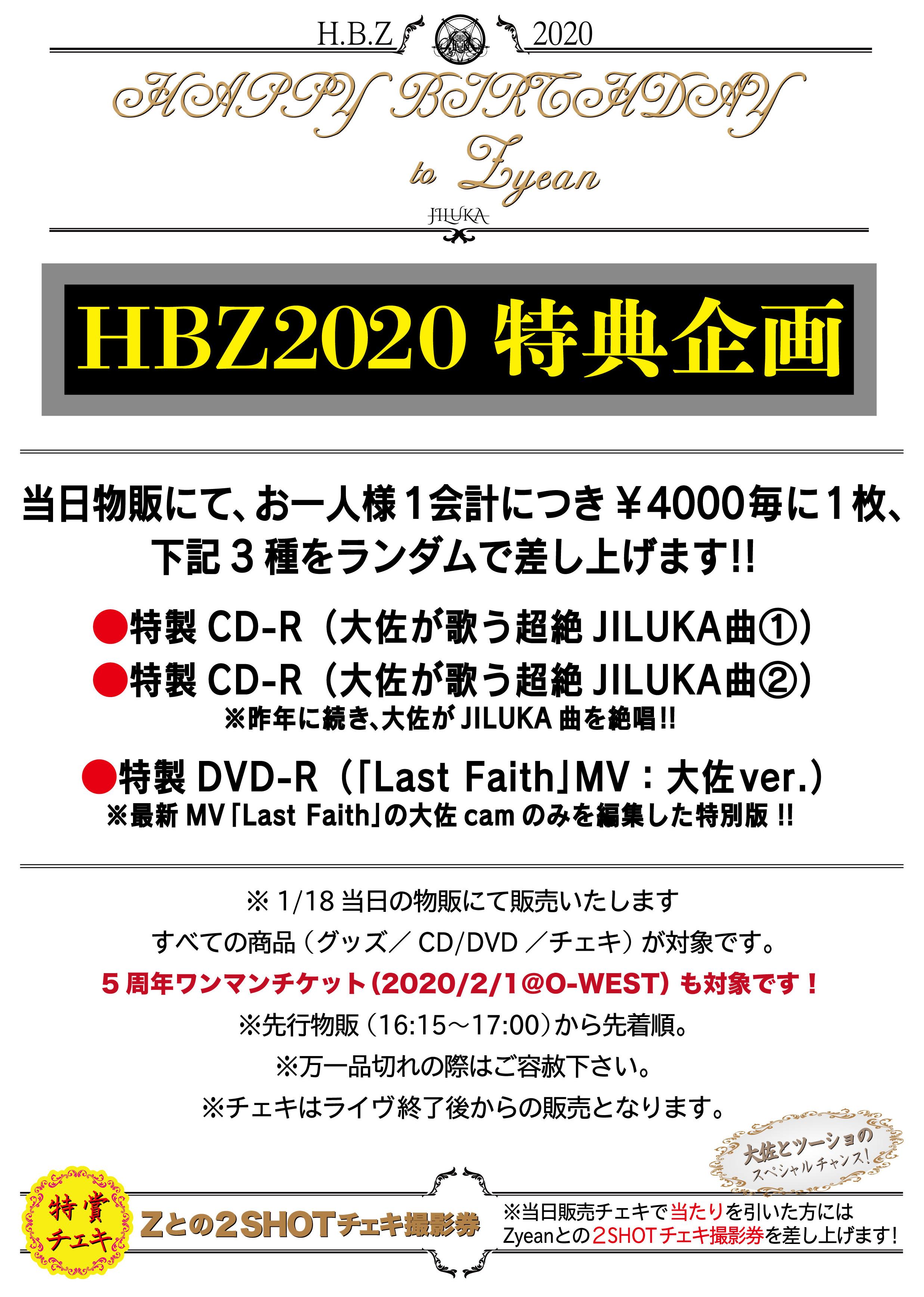 HBR2019_物販_貼り紙