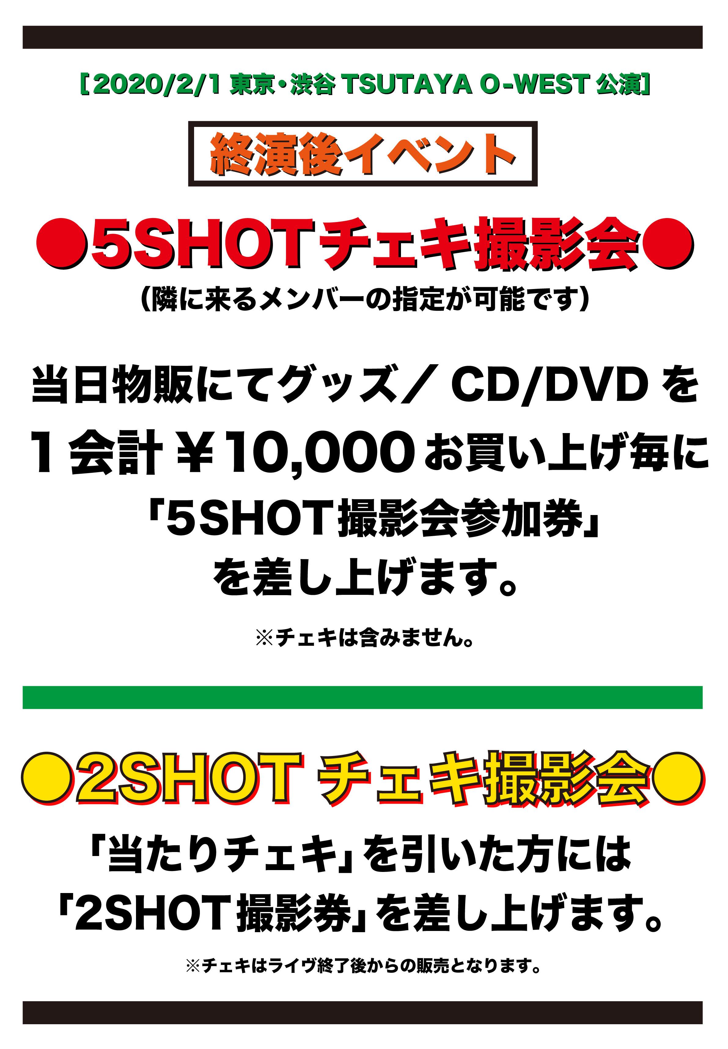 200201_WEST_終演後イベント貼紙