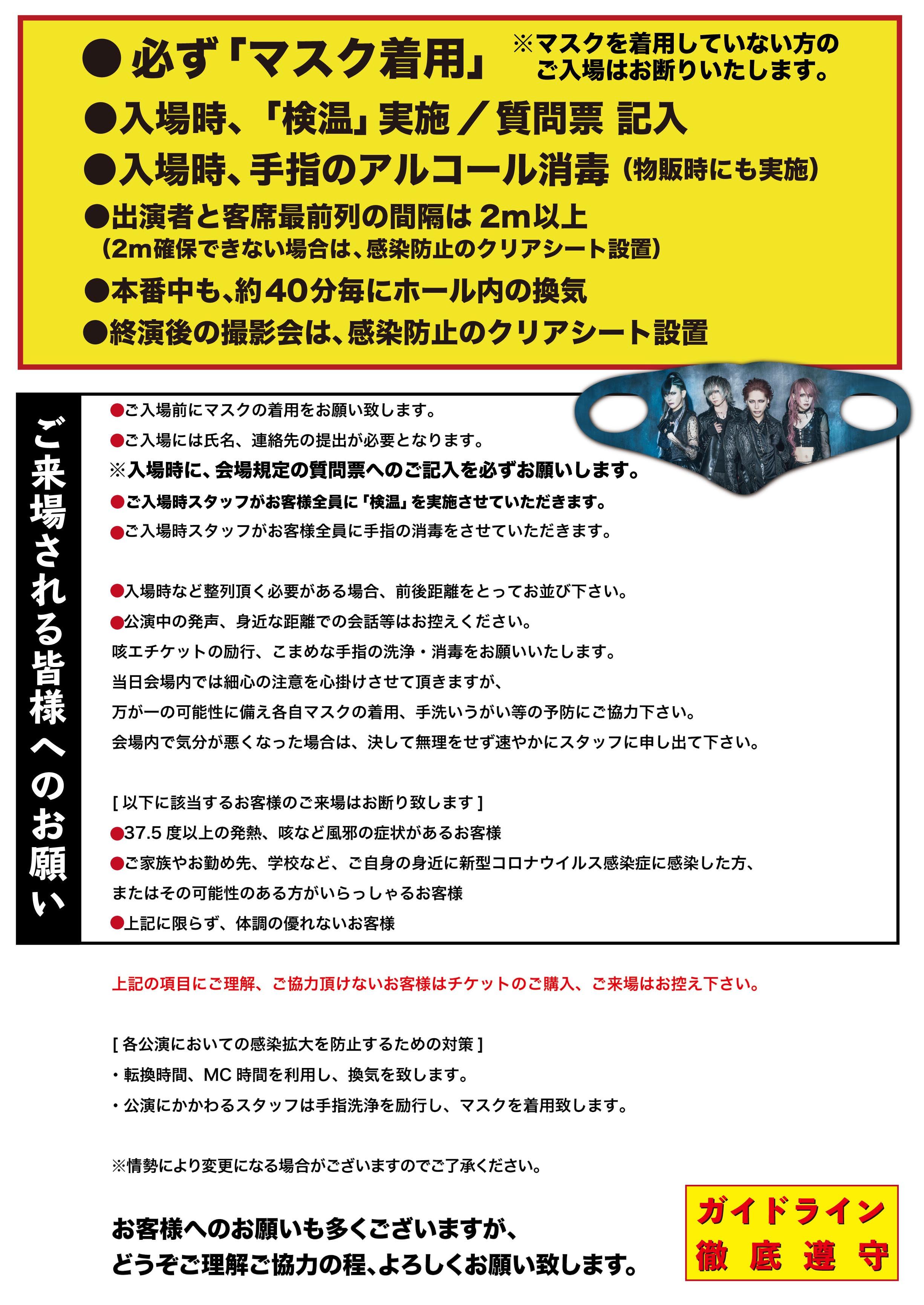 福岡●graf(ワンマン)