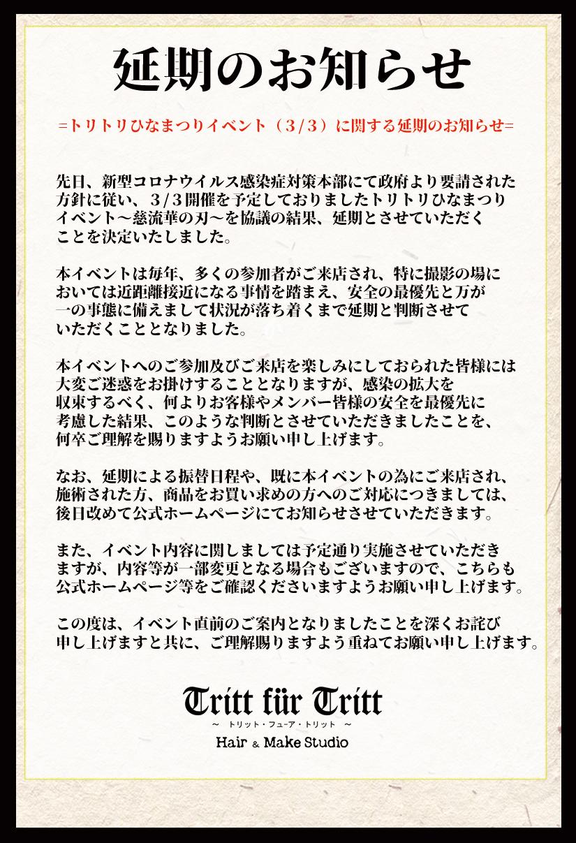 020303_延期告知文