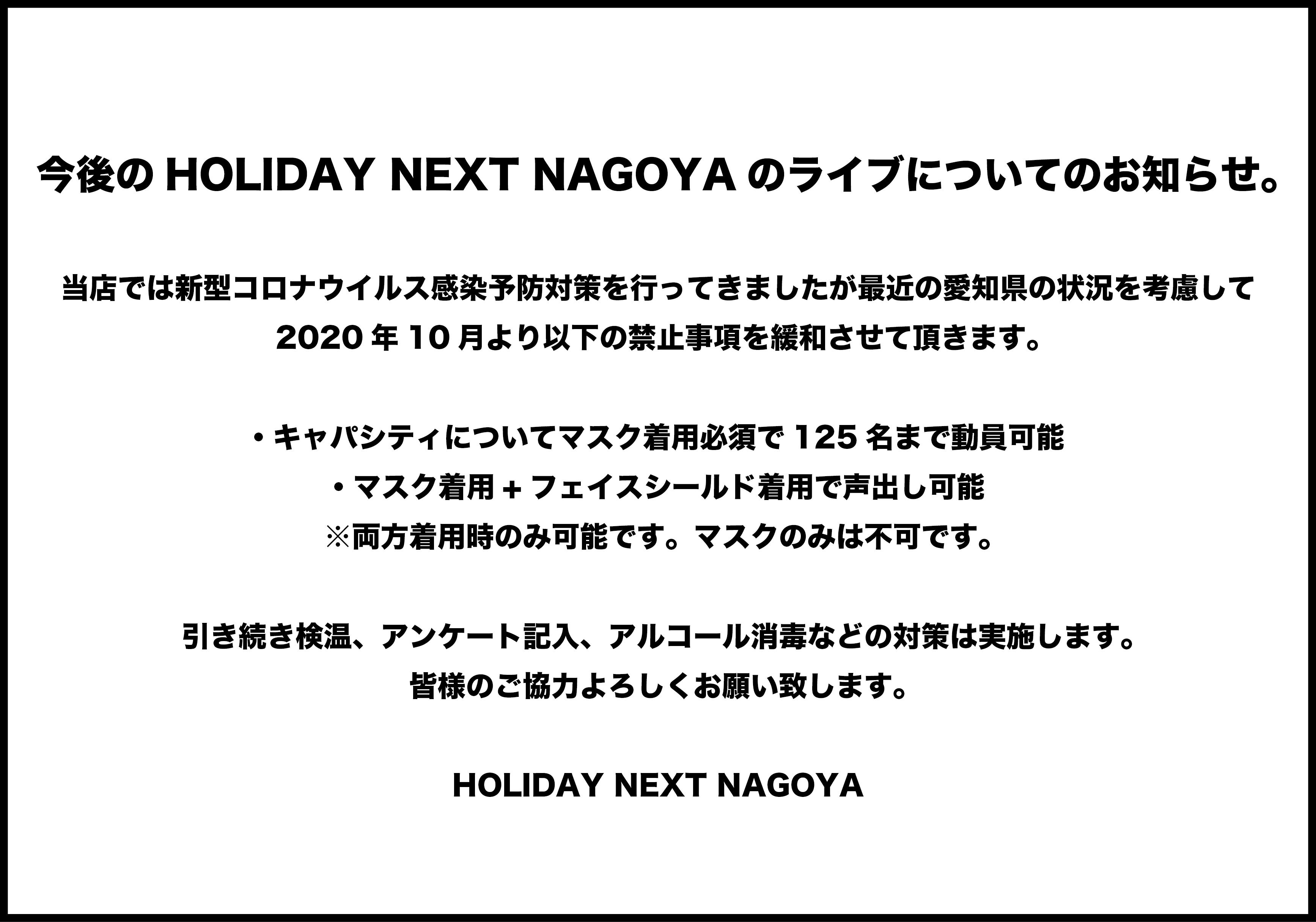 名古屋ホリデー緩和201001〜