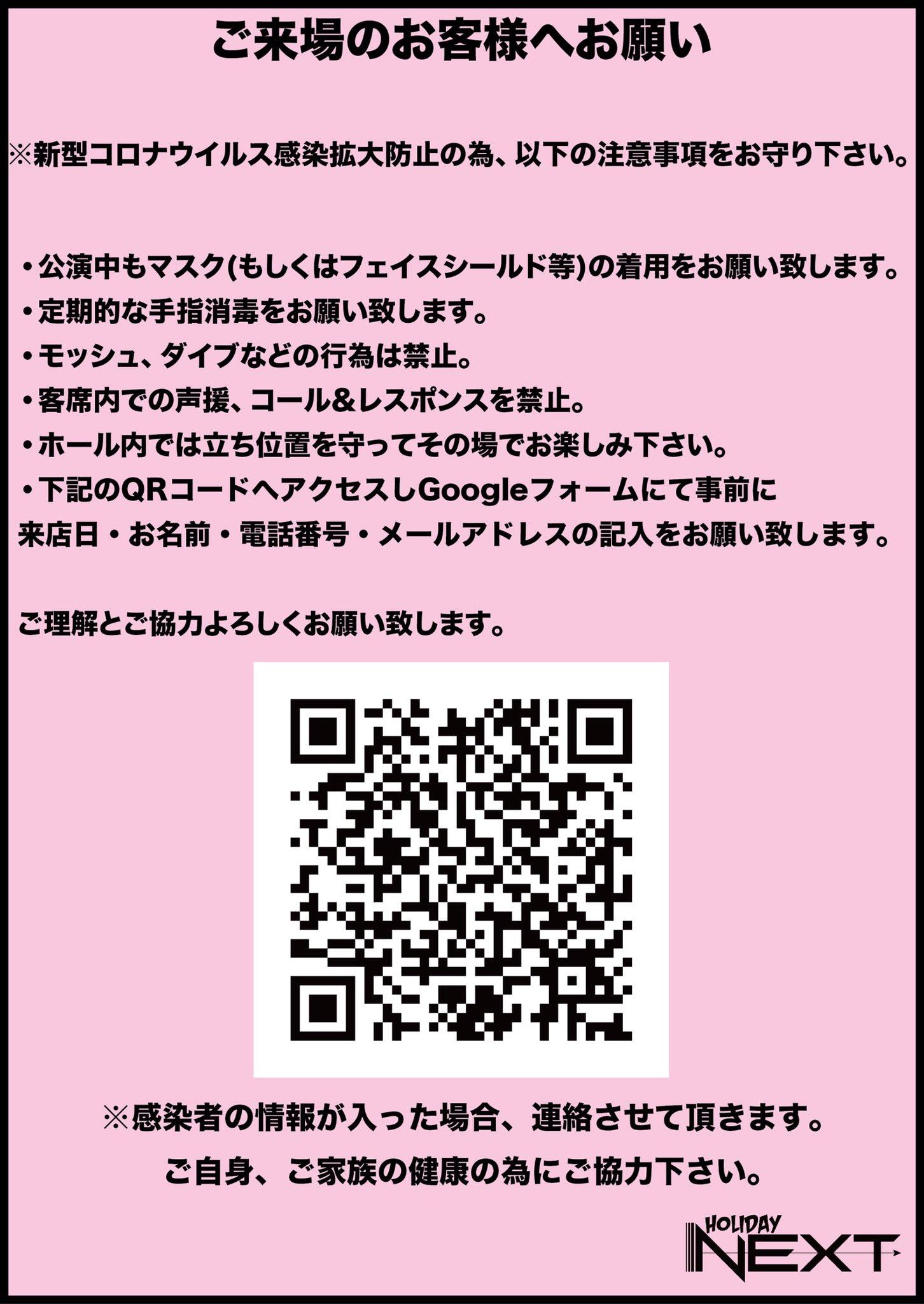 名古屋●HOLIDAY NEXT(ワンマン)
