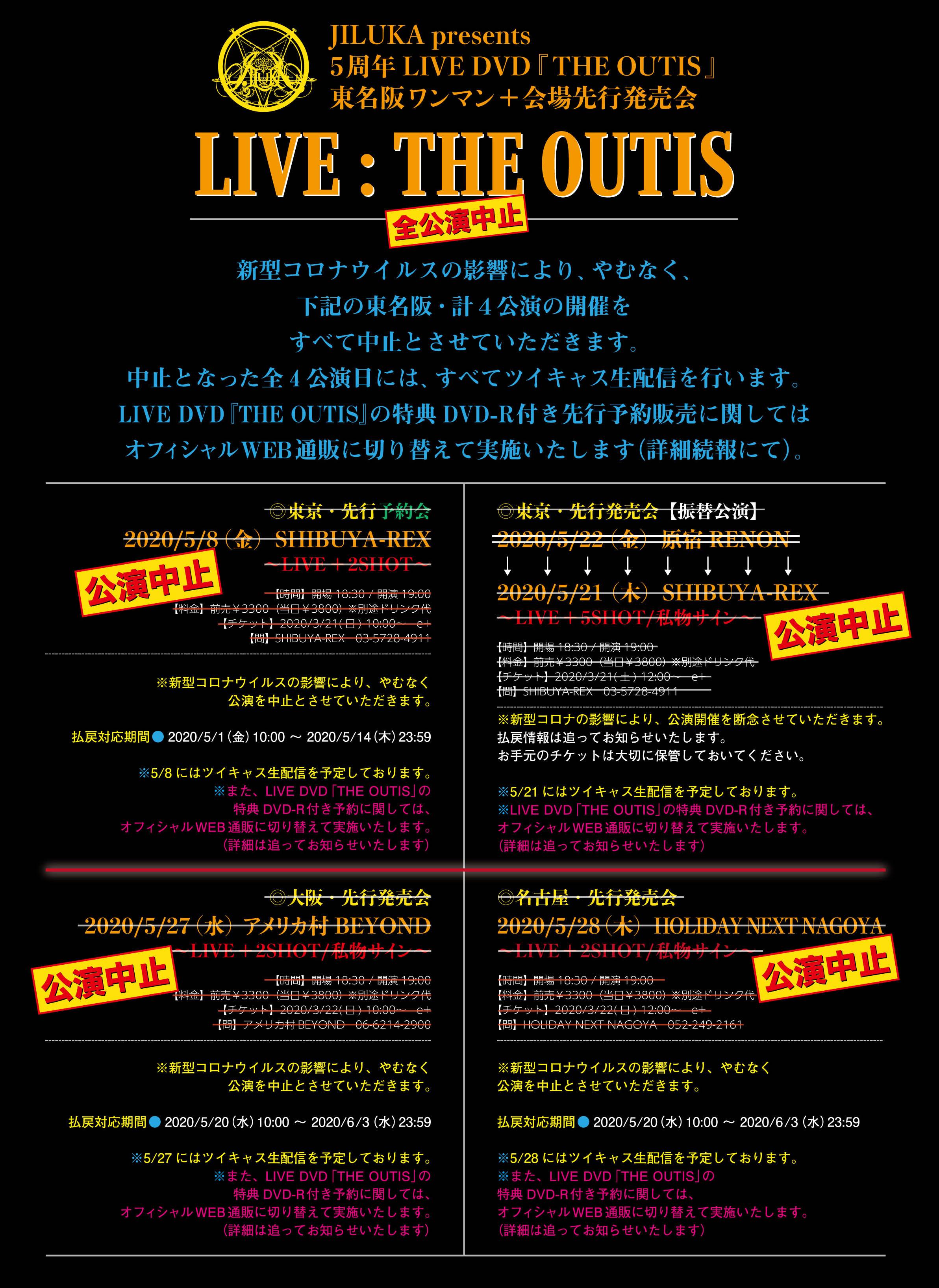 2020-05_東名阪_告知画像_0508-21中止