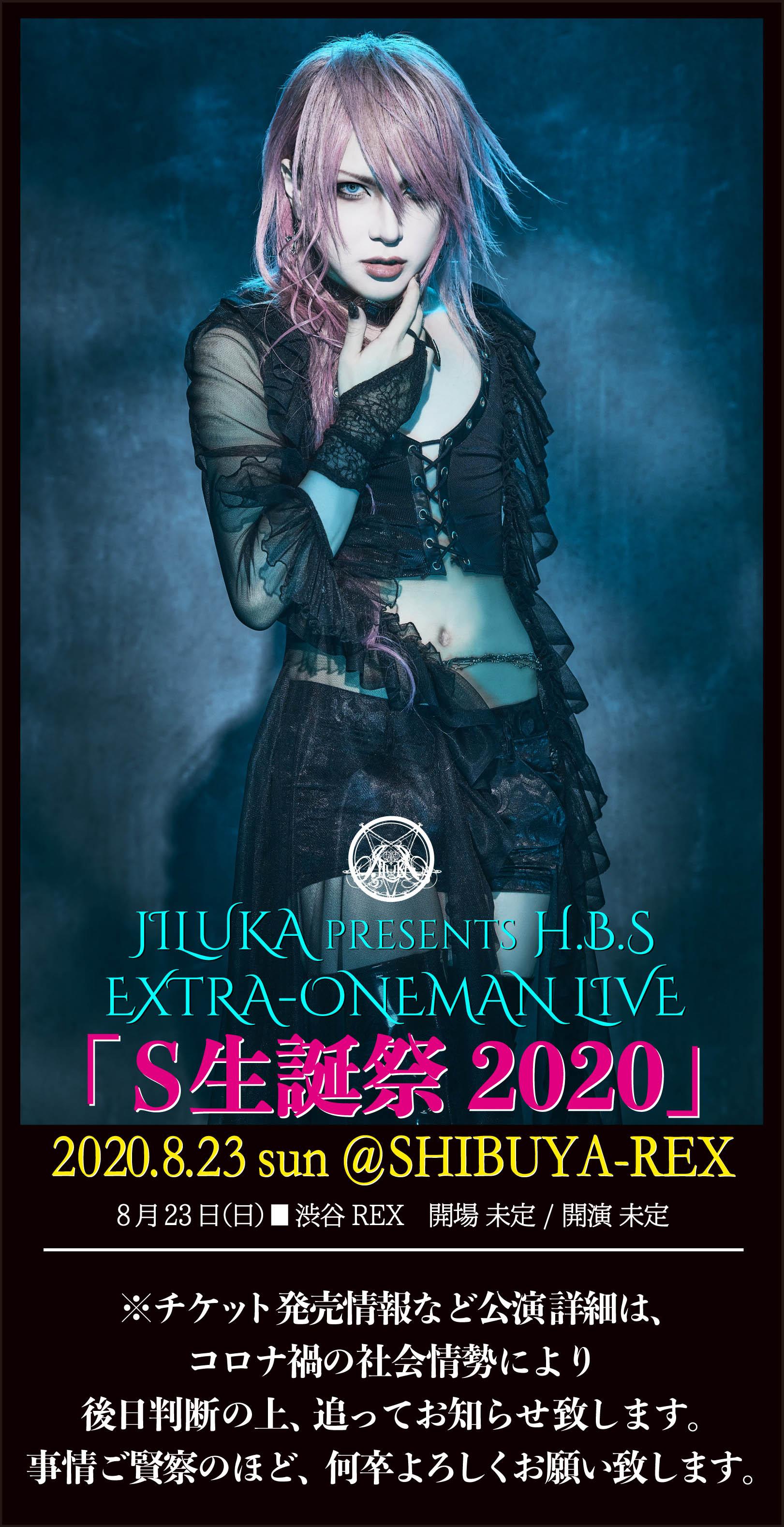 200731rex_HBS2020仮