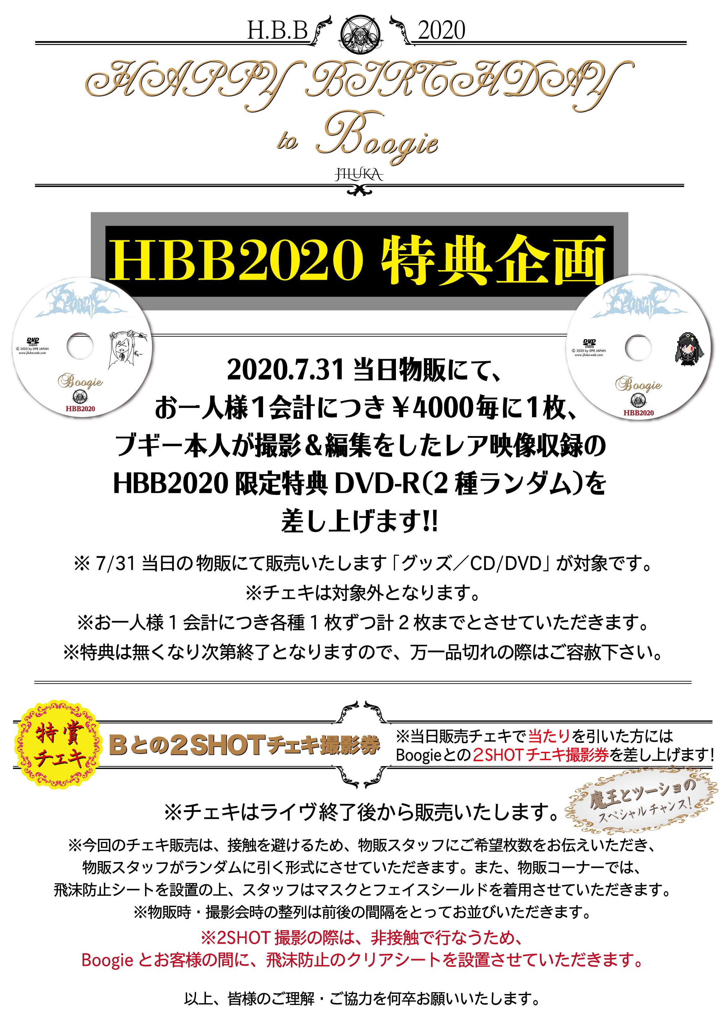 HBB2020_物販_貼り紙