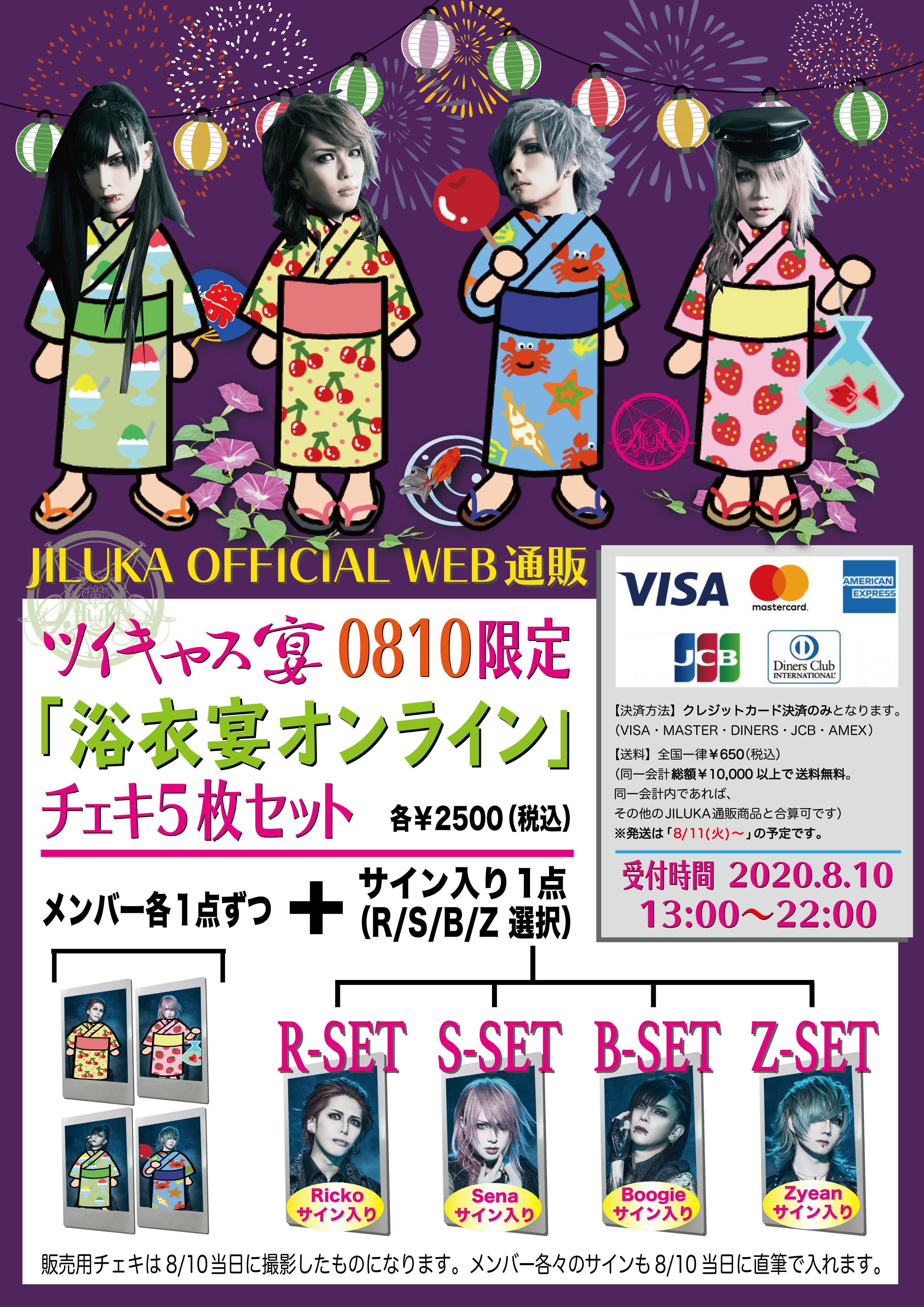 200810ツイキャスゆかた宴_通販告知