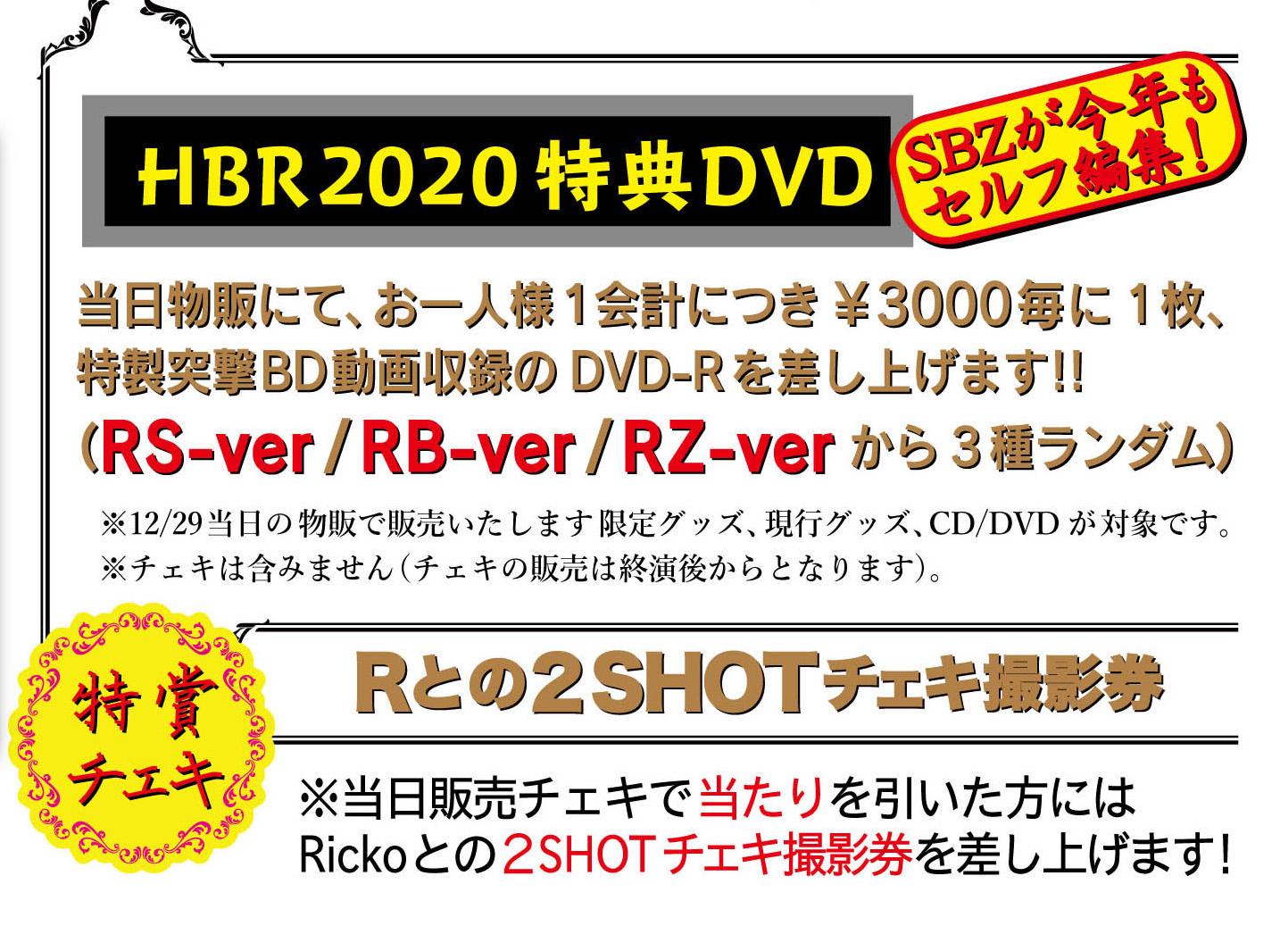 HBR2019グッズ告知_限定グッズ