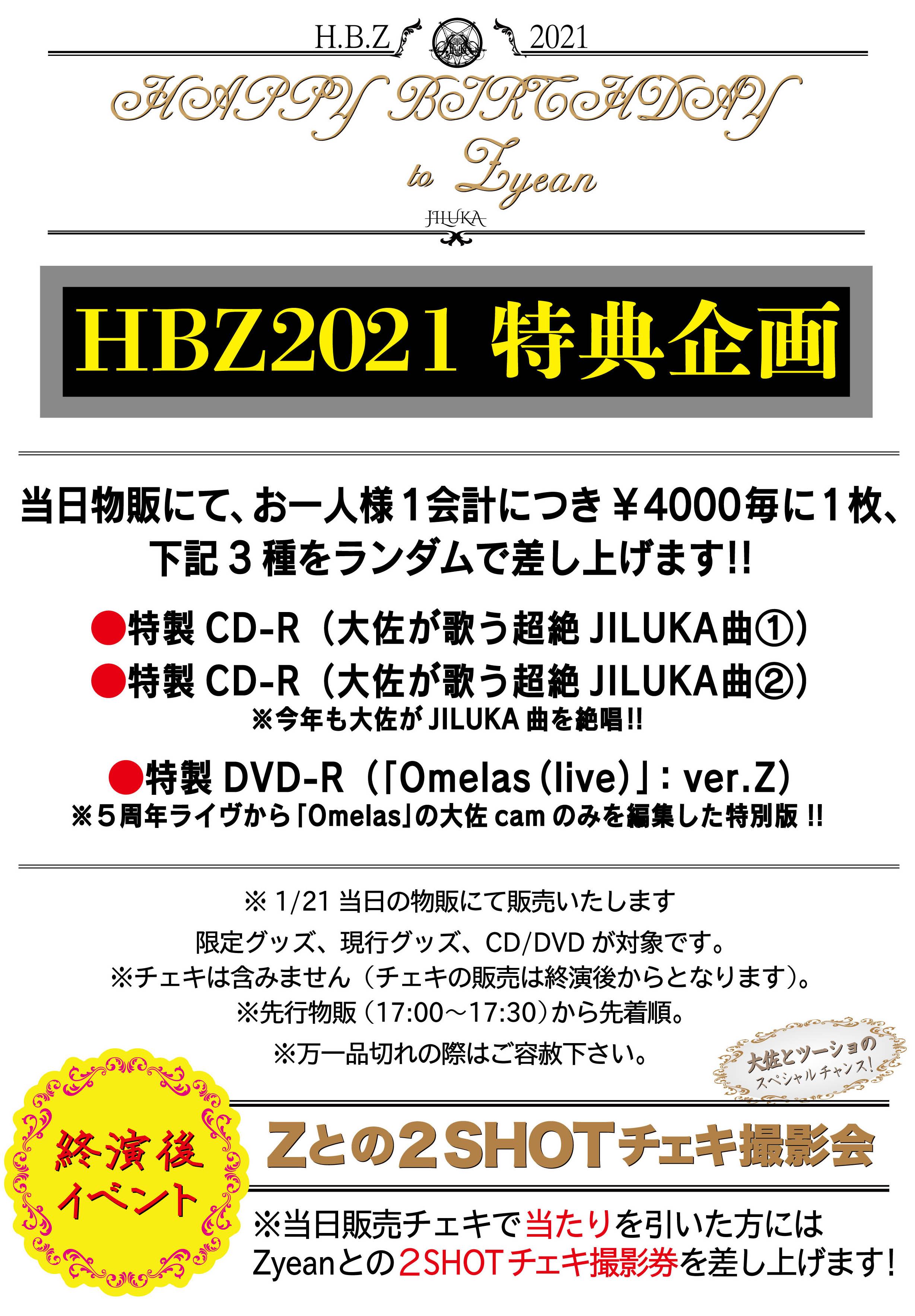 HBZ2020_物販_貼り紙
