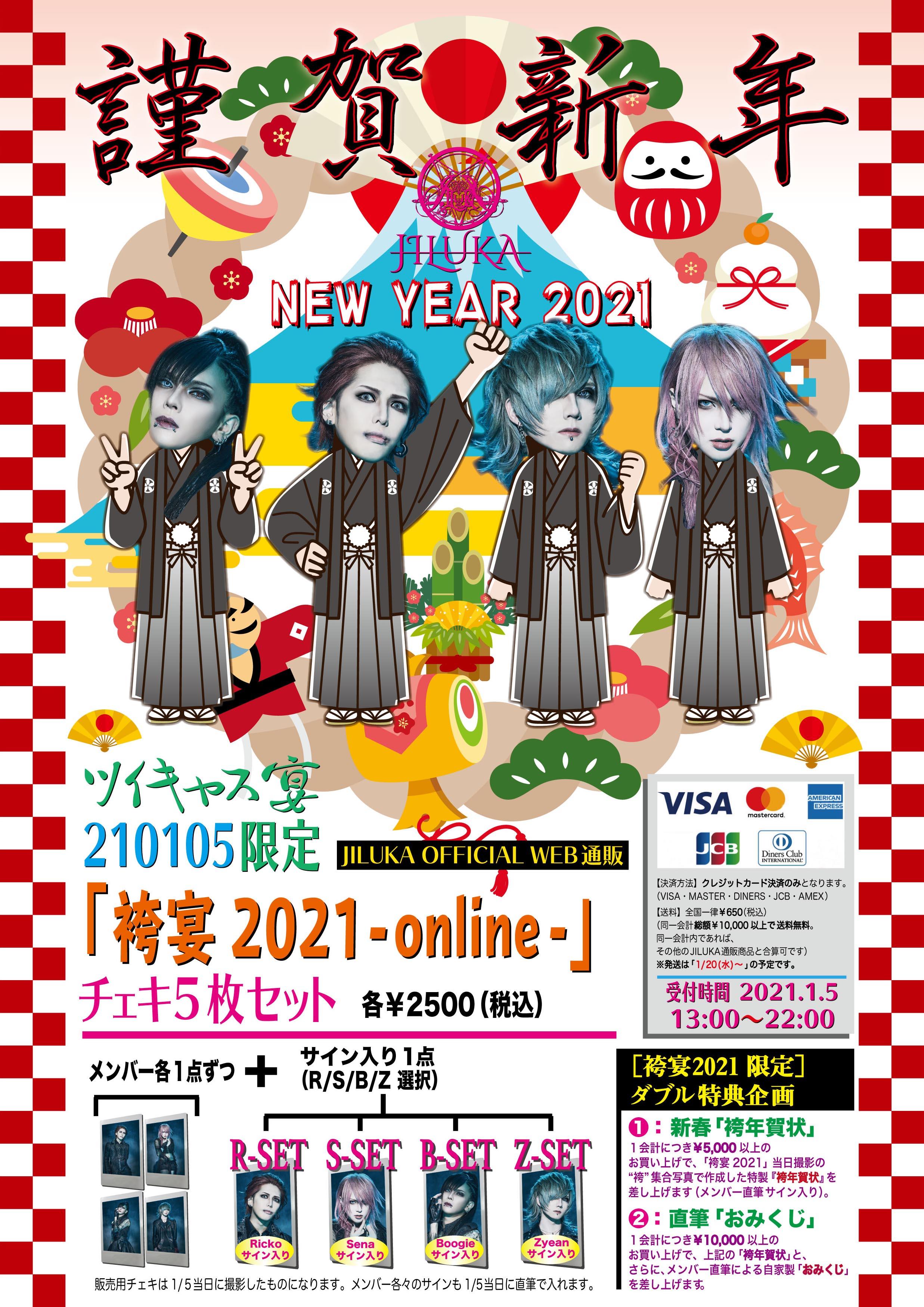 JLK200105_hakama