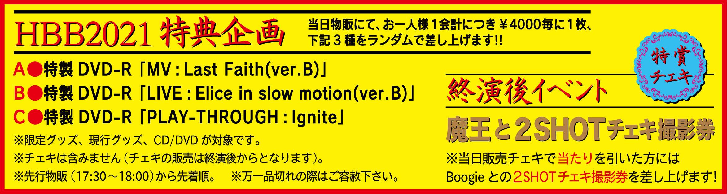 HBB2021_GOODS_告知CS6