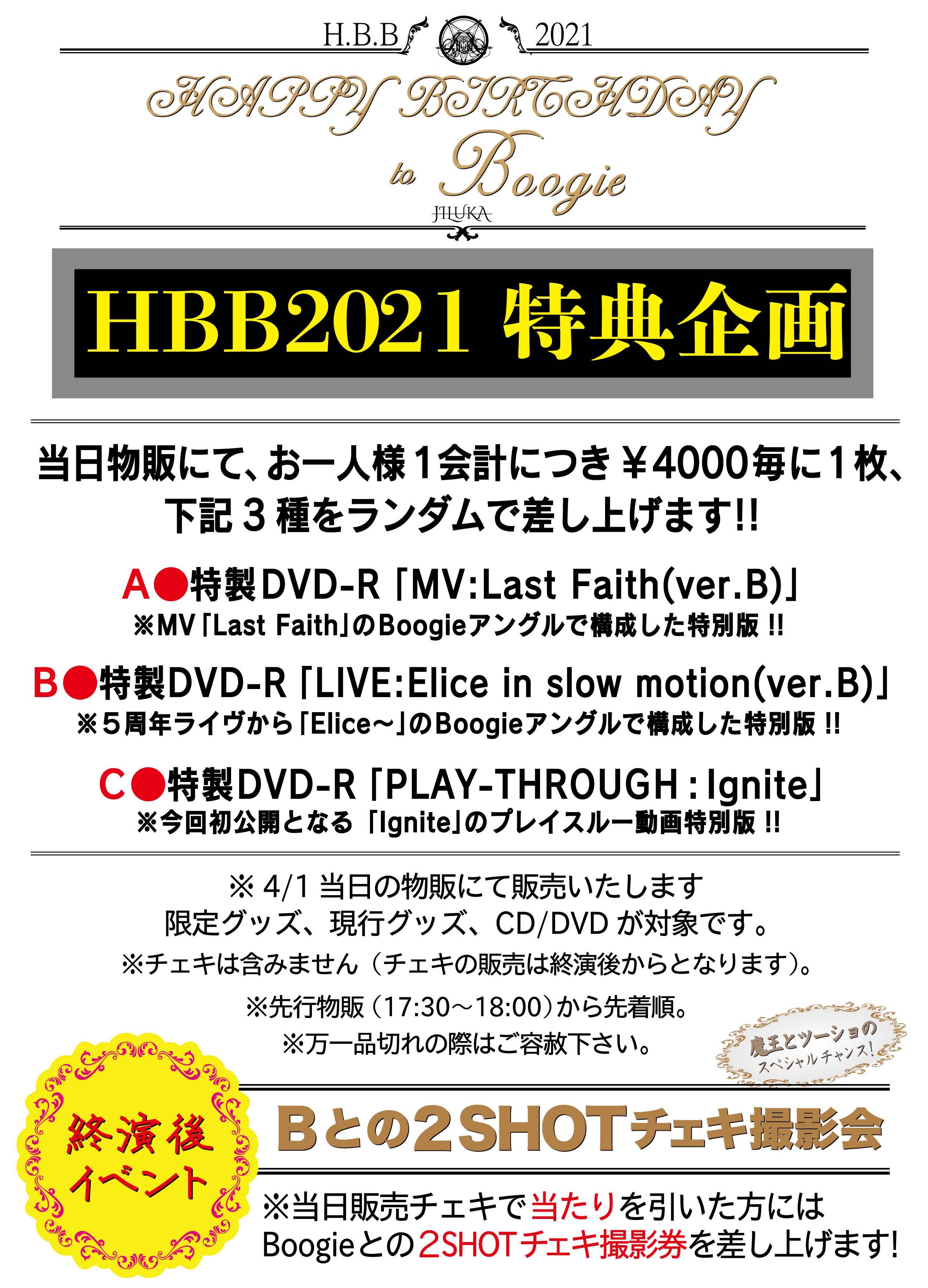 HBZ2021_物販_貼り紙