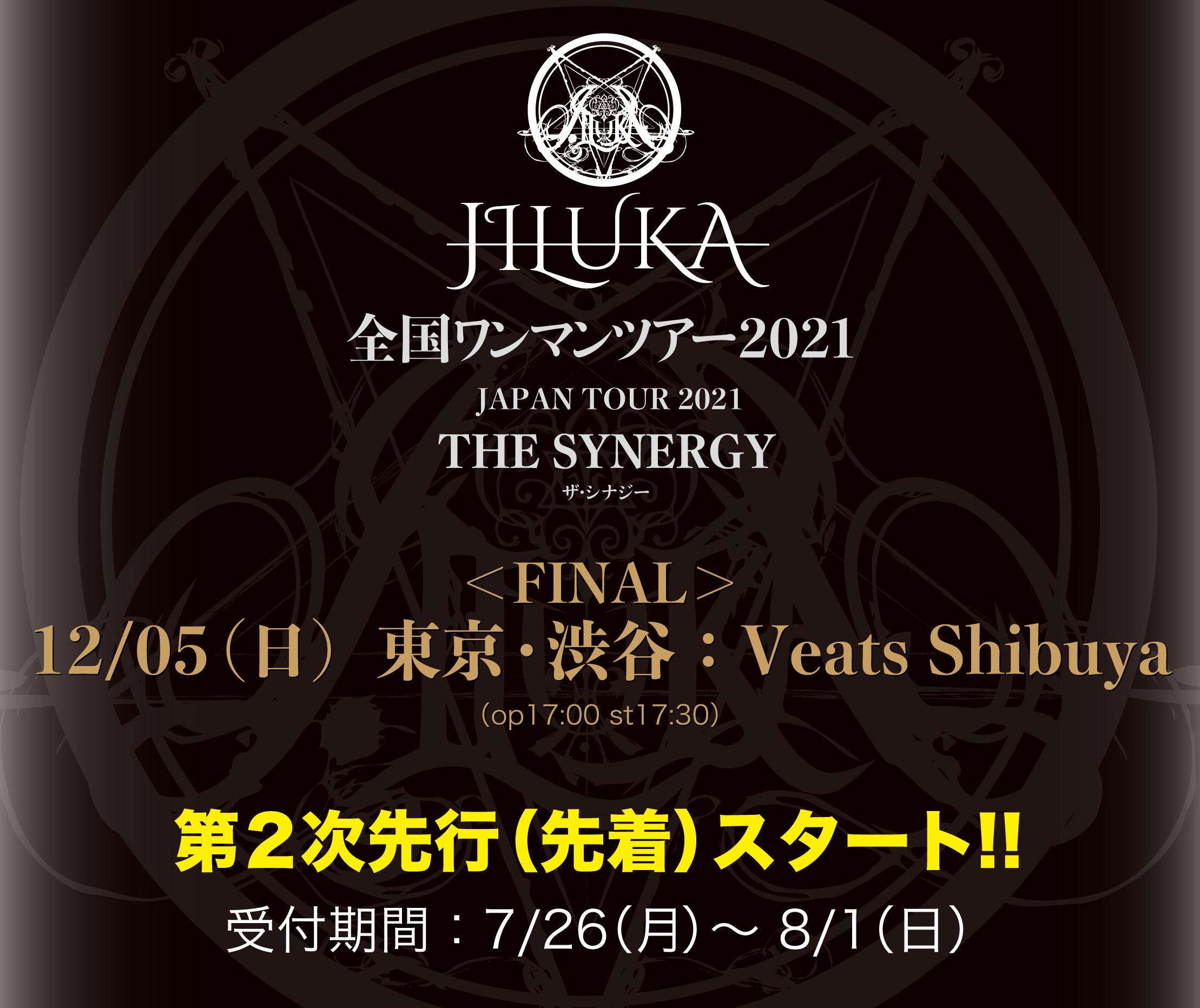 JILUKA_omt2021_ファイナル先行
